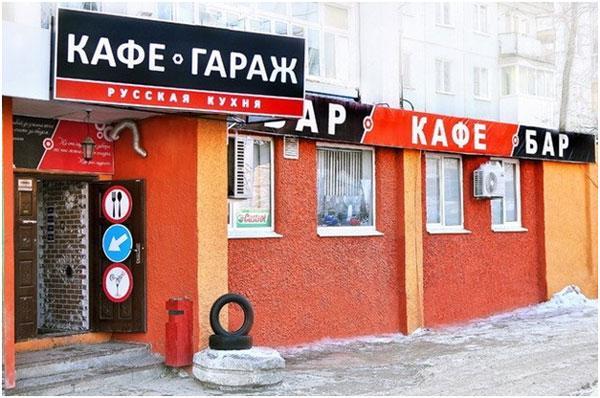 torgovlya-v-garazhe
